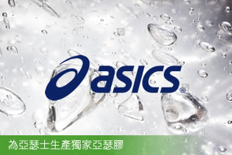 Proved by Asics and named as'Asics Gel'